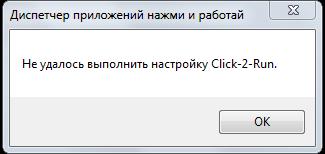 Click 2 run ошибка